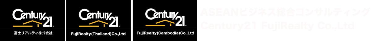 タイ・カンボジアの不動産ならセンチュリー21富士リアルティ